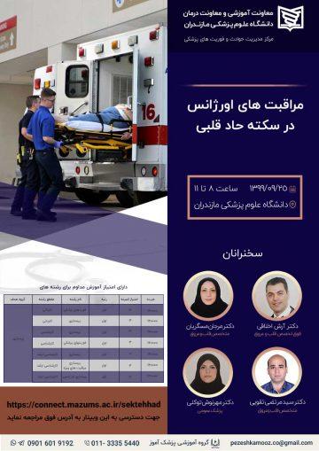 برگزاری وبینار مراقبت های اورژانس در سکته حادقلبی در تاریخ 25 آذر 1399