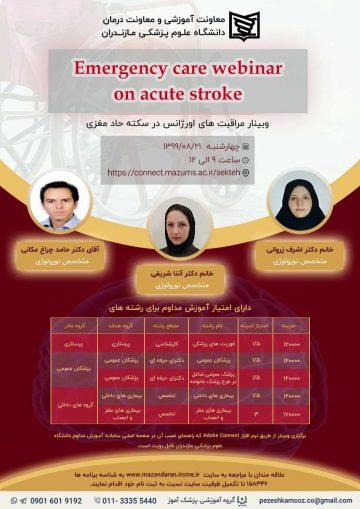 برگزاری وبینار مراقبت های اورژانس در سکته حاد مغزی در تاریخ 21 آبان 1399