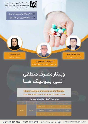 برگزاری وبینار مصرف منطقی آنتی بیوتیک ها در تاریخ 12 آذر 1399