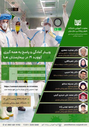 برگزاری وبینار آمادگی و پاسخ به همه گیری کووید19 در بیمارستان ها