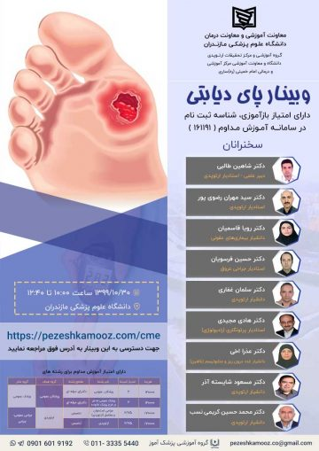 برگزاری وبینار پای دیابتی در تاریخ 30 دی 1399