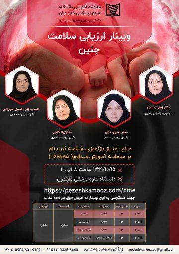 برگزاری وبینار ارزیابی سلامت جنین در تاریخ 15 دی 1399