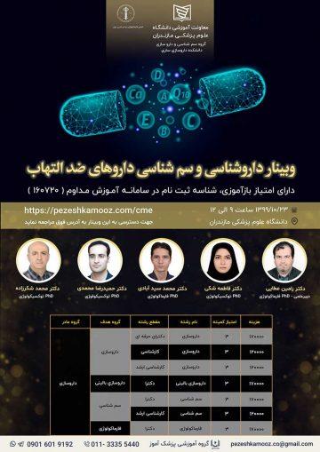 برگزاری وبینار داروشناسی و سم شناسی داروهای ضد التهاب در تاریخ 23 دی 1399