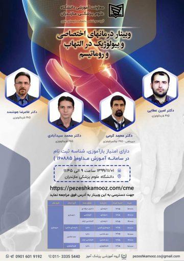 برگزاری وبینار درمانهای اختصاصی و بیولوژیک در التهاب و روماتیسم در تاریخ 1 بهمن 1399