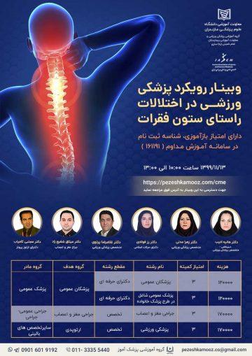 برگزاری وبینار رویکرد پزشکی ورزشی در اختلالات راستای ستون فقرات در تاریخ 13 بهمن 1399