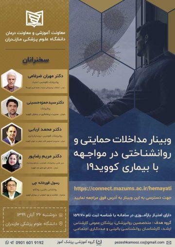برگزاری وبینار مداخلات حمایتی و روانشناختی در مواجه با بیماری کووید19 در تاریخ 26 آبان 1399