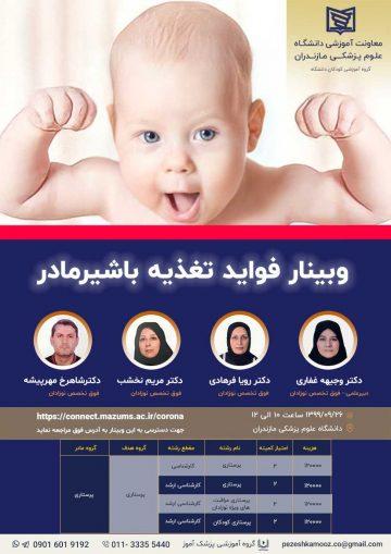برگزاری وبینار فواید تغذیه با شیر مادر در تاریخ 26 آذر 1399