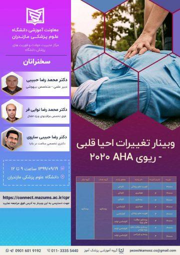 برگزاری وبینار تغییرات احیا قلبی- ریوی AHA 2020 در تاریخ 19 آذر 1399