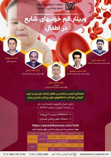 برگزاری وبینار کم خونی های شایع در اطفال در تاریخ 30 بهمن 1399
