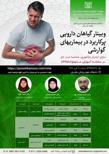 برگزاری وبینار گیاهان دارویی پرکاربرد در بیماری های گوارشی در تاریخ 28 بهمن 1399