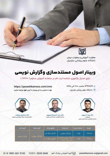 برگزاری وبینار اصول مستند سازی و گزارش نویسی در تاریخ 19 بهمن 1399