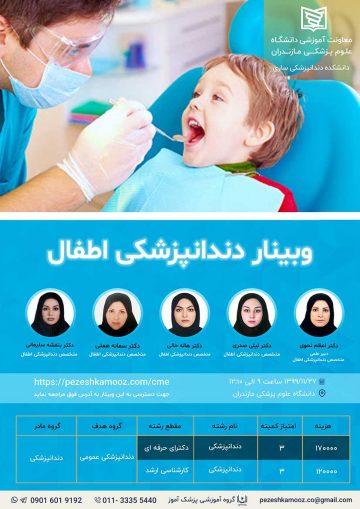 برگزاری وبینار دندانپزشکی اطفال در تاریخ 27 بهمن 1399