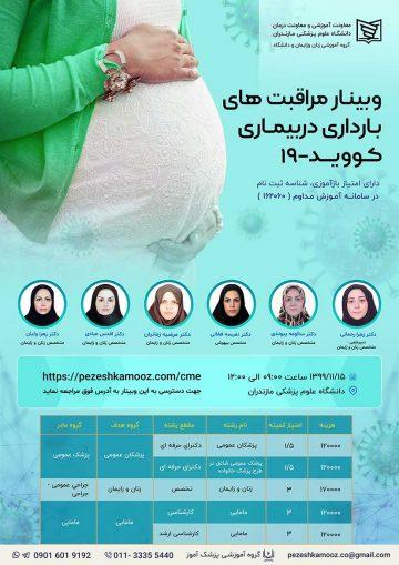 برگزاری وبینار مراقبت های بارداری در بیماری کووید 19 در تاریخ 15 بهمن 1399