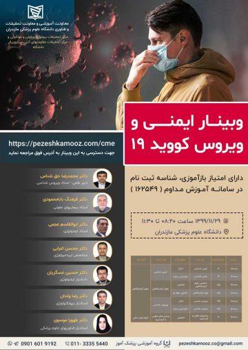 برگزاری وبینار ایمنی و ویروس کووید 19 در تاریخ 29 بهمن 1399