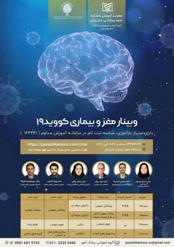 برگزاری وبینار مغز و بیماری کووید19 در تاریخ 26 اسفند 1399