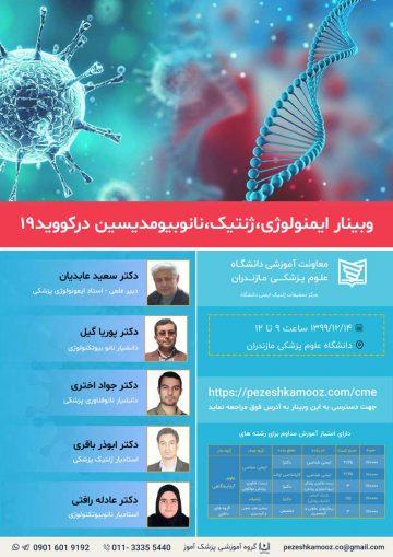 برگزاری وبینار ایمنولوژی،ژنتیک،نانوبیومدیسین در کووید19 در تاریخ 14 اسفند 1399