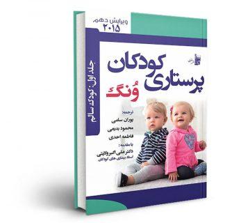 کتاب پرستاری کودکان ونگ ( wongs ) 2015