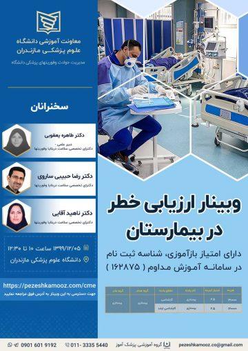 برگزاری وبینار ارزیابی خطر در بیمارستان در تاریخ 5 اسفند 1399