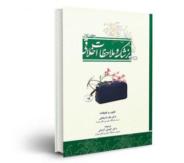 پی دی اف ( PDF ) کتاب پزشک و ملاحظات اخلاقی جلد۱