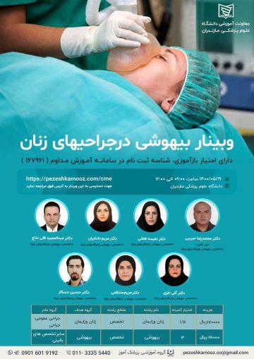 برگزاری وبینار بیهوشی در جراحی های زنان در تاریخ 19 مرداد 1400