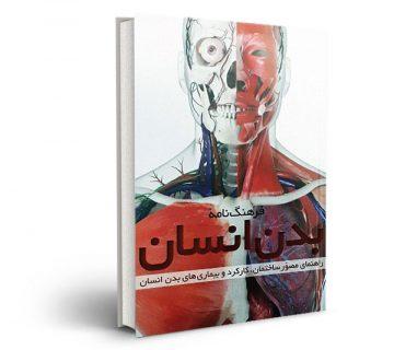 پی دی اف ( PDF ) کتاب فرهنگنامه بدن انسان