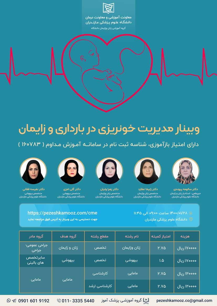برگزاری وبینار مدیریت خونریزی در بارداری و زایمان در تاریخ 28 فروردین 1400