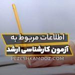 blogtst16-arshad