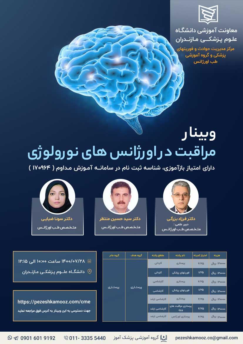 برگزاری وبینار مراقبت در اورژانس های نورولوژی در تاریخ 28 مهر 1400
