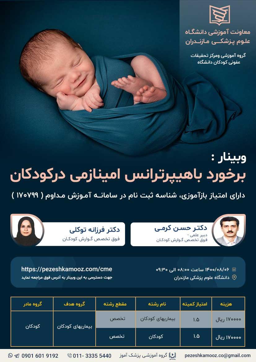 برگزاری وبینار برخورد با هیپرترانس امینازمی در کودکان در تاریخ 6 آبان 1400