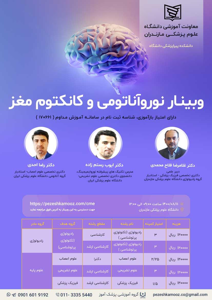 برگزاری وبینار نوروآناتومی و کانکتوم مغز در تاریخ 11 آبان 1400