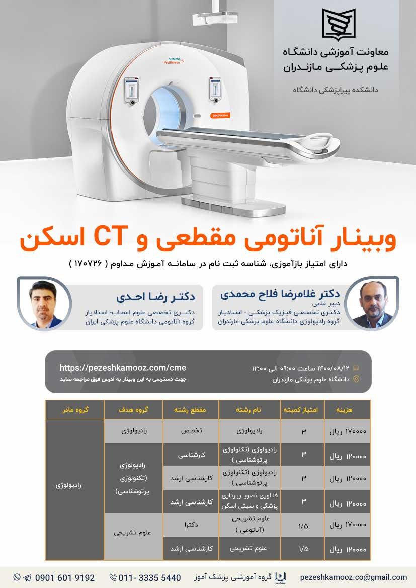 برگزاری وبینار آناتومی مقطعی و CT اسکن در تاریخ 12 آبان 1400