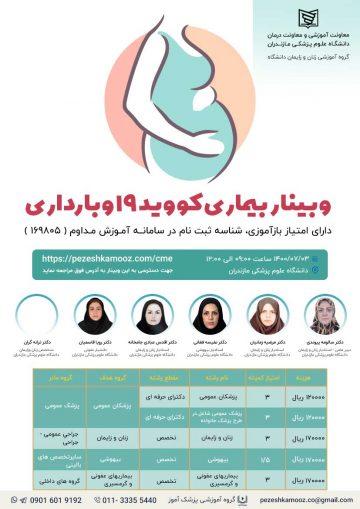 برگزاری وبینار بیماری کووید19 و بارداری در تاریخ 7 مهر 1400