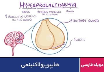 هایپرپرولاکتینمی