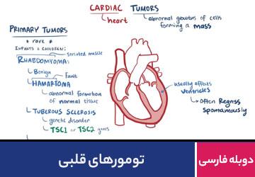تومورهای قلبی