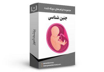پکیج فیلم های آموزشی دوبله شده رشته جنین شناسی
