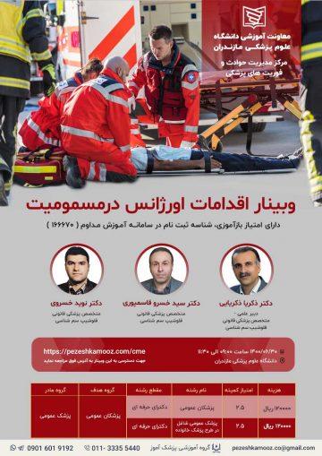 برگزاری وبینار اقدامات اورژانس در مسمومیت در تاریخ 30 شهریور 1400