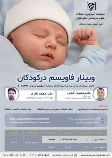 برگزاری وبینار فاویسم در کودکان در تاریخ 24 تیر 1400