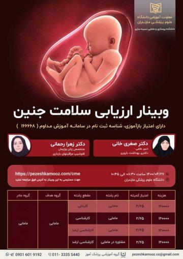 برگزاری وبینار ارزیابی سلامت جنین در تاریخ 27 تیر 1400