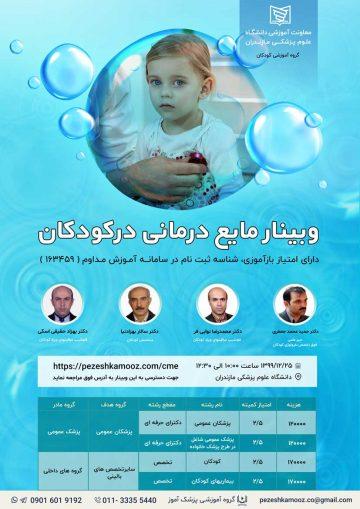 برگزاری وبینار مایع درمانی کودکان در تاریخ 25 اسفند 1399