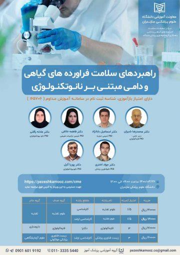 برگزاری وبینار راهبردهای سلامت فراورده های گیاهی و دامی مبتنی بر نانوتکنولوژی در تاریخ 26 خرداد 1400