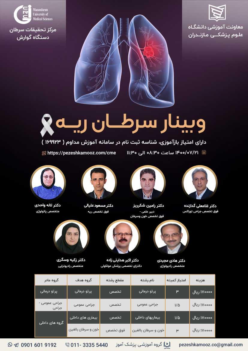برگزاری وبینار وبینار سرطان ریه در تاریخ 21 مهر 1400