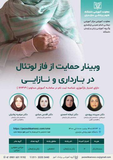 برگزاری وبینار حمایت از فاز لوتئال در بارداری و نازایی در تاریخ 23 تیر 1400