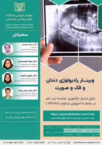 برگزاری وبینار رادیولوژی دندان و فک و صورت در تاریخ 7 اردیبهشت 1400