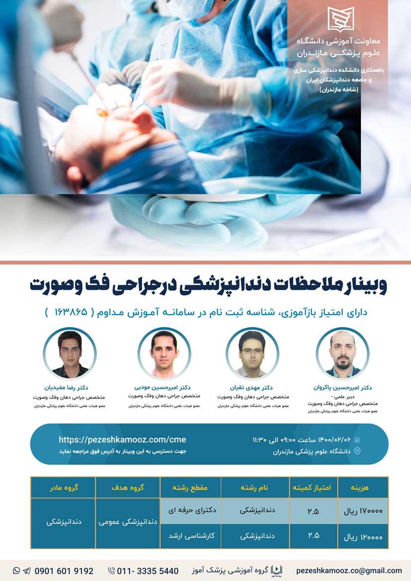 برگزاری وبینار ملاحظات دندنپزشکی در جراحی فک و صورت در تاریخ 6 اردیبهشت 1400