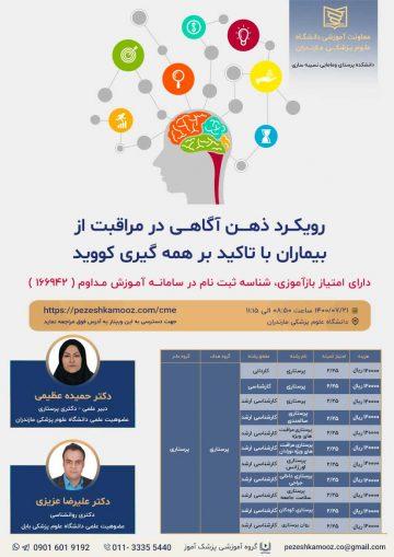 برگزاری وبینار رویکرد ذهن آگاهی در مراقبت از بیماران با تاکید برهمه گیری کووید در تاریخ 21 مهر 1400