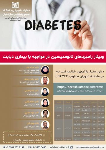 برگزاری وبینار راهبردهای نانومدیسین در مواجهه با بیماری های دیابت در تاریخ 29 اردیبهشت 1400
