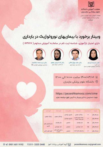 برگزاری وبینار برخورد با بیماری های نورولوژیک در بارداری در تاریخ 6 خرداد 1400