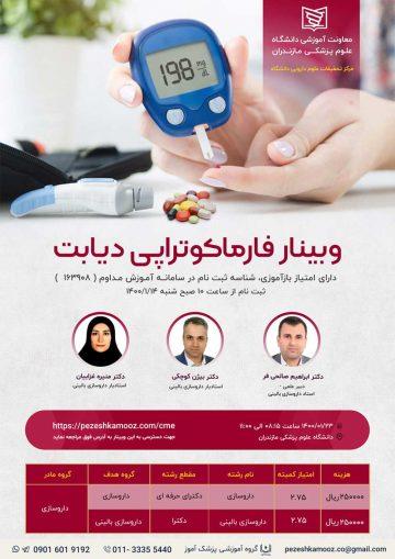 برگزاری وبینار فارماکوتراپی دیابت در تاریخ 23 فروردین 1400