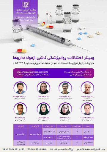 برگزاری وبینار اختلالات روانپزشکی ناشی از مواد،داروها در تاریخ 27 خرداد 1400