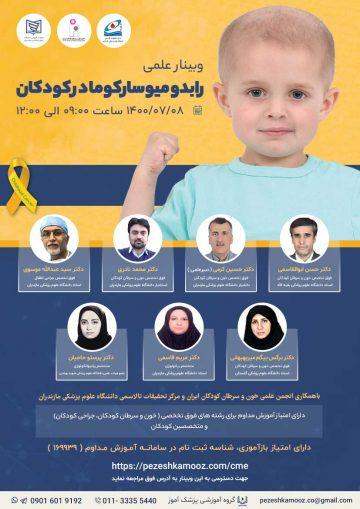 برگزاری وبینار رابدومیوسارکوما در کودکان در تاریخ 8 مهر 1400